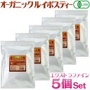 ルイボスティー 特級エクストラファイン お徳用5袋セット 送料無料 有機JASオーガニック・ルイボス茶