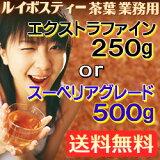 ルイボスティー 業務用 茶葉【エクストラファイン250g】or【スーペリア500g】メール便:送料無料