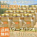 生マヌカハニー【MG200+】卸販売 酵素が生きている天然マヌカ蜂蜜[ワイルドハニー] 超お得な1ケース 4kg(340g×12本)