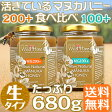 生マヌカハニー 食べ比べ【送料無料】酵素が活きている天然マヌカ蜂蜜ワイルドハニーMG200+,100+,大容量680g(340g×2本)