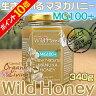貴重な生マヌカハニー【MG100+】酵素が生きている天然マヌカ蜂蜜[ワイルドハニー]340g(単品)pj