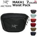 ARCTERYX/アークテリクス MAKA1 Waist Pack/マカ1ウエストパック ウエストバッグ17171 ボディバッグ/カバン/鞄 メンズ/レディース...