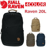 FJALLRAVEN/フェールラーベン Raven 20L リュックサックFJ 26051 バックパック/デイパック/バッグ/カバン/鞄レディース/メンズ プレゼント/ギフト/通勤/通学/送料無料
