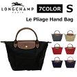 【送料無料/Sサイズ】LONGCHAMP/ロンシャン Le Pliage/ル・プリアージュ ハンドバッグ ナイロン1621-089 トートバッグ/鞄 レディース
