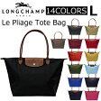 【送料無料/Lサイズ】LONGCHAMP/ロンシャン Le Pliage/ル・プリアージュ ショッピングバッグ ナイロン1899-089 トートバッグ/鞄 レディース