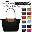 【送料無料/Sサイズ】LONGCHAMP/ロンシャン Le Pliage/ル・プリアージュ ショッピングバッグ ナイロン2605-089 トートバッグ/鞄 レディース