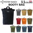 MYSTERY RANCH/ミステリーランチ BOOTY BAG/ブーティーバッグ2WAYバックパック/リュックサック/トートバッグ/カバン/鞄メンズ/レディース