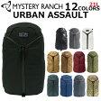 【送料無料】MYSTERY RANCH/ミステリーランチ URBAN ASSAULT/アーバンアサルトバックパック/リュックサック/バッグ/カバン/鞄メンズ