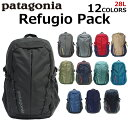 patagonia パタゴニア Refugio pack レフュジオパック バックパックリュック リュックサック デイパック バッグ メンズ レディース 28L B4 47912プレゼント ギフト 通勤 通学 送料無料 母の日
