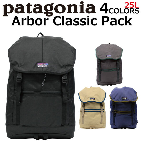 patagonia パタゴニア Arbor Classic Pack アーバー クラシック パック バックパックリュック リュックサック デイパック バックパック バッグ メンズ レディース 25L A3 47958プレゼント ギフト 通勤 通学 送料無料