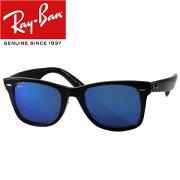 Ray-Ban/Rayban/レイバン サングラス/メンズ/レディースRB2140F 120368 52 WAYFARER/ウェイファーラー ピクセルブルー プレゼント/ギフト/通勤/通学/送料無料