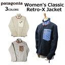 先着限定300円クーポン配布中!7/20 9:59まで patagonia パタゴニア Women's Classic Retro-X Jackett ウィメンズ クラシック レトロ ジャケット ボアジャケットアウター レディース 23074プレゼント ギフト 通勤 通学 送料無料