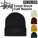 STUSSY/ステューシー Tonal Stock Cuff Beanie/トーナルストックカフビーニー ニット帽132806 帽子 メンズ/レディース プレゼ...