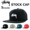STUSSY ステューシー Stock Cap ストック キャップ帽子 スナップバック メンズ レディース 131761 131780プレゼント ギフト 通勤 通学