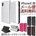 iPhone XS iPhoneX ケース アップル 手帳型...
