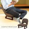 コンパクト座椅子 座椅子/和室/こたつに/和座椅子/和風/和座椅子/座いす/座イス/リラックス/折り畳み 【P20Aug16】