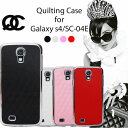 送料無料【Galaxy s4】 キルティングレザーケース GALAXY S4 SC-04E カバー SC04E/ケース/ギャラクシー/スマートフォン/スマホケース/エナメル 532P17Sep16