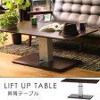 昇降式テーブル 幅120 昇降テーブル リフティングテーブル 90 デスク リビングテーブル 北欧スタイル おしゃれテーブル 机 昇降式テーブル 北欧 【P20Aug16】