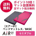 【送料無料】【ポイント10倍】エアー01 ベッドマットレス/BASIC ピンク・グレー 175N AIR01 エアー ファースト 西川 東京西川 西川産業 西川エアー air AiR AIR Air