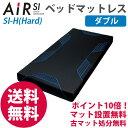 西川エアー エアーSI-H ベッドマットレス/Hard エアー si AiR AIR Air air 西川 エア