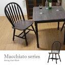 木製ウインザーチェア 木製ウインザーチェア ダイニングチェア- マキアート(ツートーン)イス 椅子 ハイチェア【02P29Jul16】