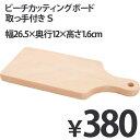 まな板/カッティングボード/木製/まないた/キッチン/北欧 木製食器 キッチン まな板 ビーチカッティングボード おしゃれ