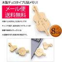 【メール便送料無料】USBメモリ 8GB おもしろ かわいい おしゃれ 木製チェロタイプ USBメモリ おしゃれ 木製 楽器USB【P20Aug16】