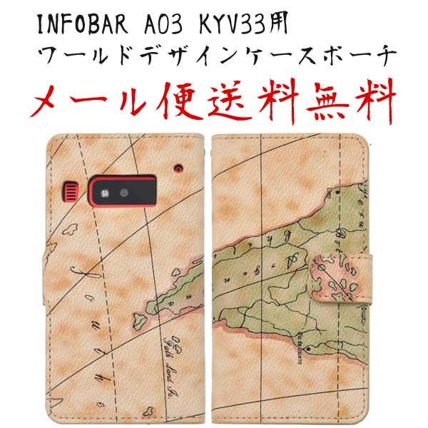 【送料無料】INFOBAR A03 KYV33 インフォバー 手帳 手帳型 カラーレザー ケース カバー カードセット スタンド機能付き ワールドデザイン 地図柄 メール便発送【02P29Jul16】