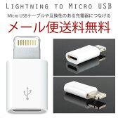 【メール便送料無料】 iPhone5 充電器microUSB to LightningUSB 変換アダプタ 充電ケーブル マイクロUSB 交換 アダプタ コネクタdock 変換アダプター 変換 変換アダプタ 充電 同期 通信【532P16Jul16】