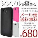Android ONE 507SH カラーソフトケース 507SHケース 507SHカバー SHARP TPU Y!mobile スマホケース スマホカバー アンドロイド ワン 02P03Dec16