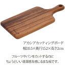 木製カッティングボード アカシア まな板/カッティングボード/木製/まないた/キッチン/北欧 木製 アカシア食器 キッチン アカシアまな板 とって付き 取っ手