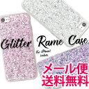 iPhone7ケース iPhone7 カバー おしゃれ ラメ...
