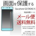 Qua phone QZ/DIGNO A 液晶保護 保護フィ...
