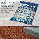 防草チップ ヤシガラチップ 防草 除草チップ ガーデニング ガーデン 庭【P20Aug16】