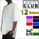 PRO CLUB (プロクラブ) 【M〜2XL】【全12色】[あす楽]COMFORT (コンフォート...