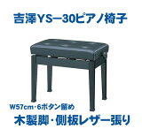 [其]值得的价格!萨瓦制造耀西(孔雀)琴凳永生- 30(YS30)黑色[【its】売れてます!お値打ちプライス吉澤製(PEACOCK)ピアノ椅子YS-30(YS30)黒色]