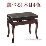 [其]有四种颜色可以选择!腿设计和优雅的猫。琴凳方便大众Kounan价格AW55 - C的(AW55C)[【its】定番人気!選べる4色!優雅なネコ脚チッペンデール仕様。お手軽価格で好評の国産ピアノ椅子 甲南KONAN AW55-C(AW55C