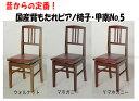 【its】高品質日本製!昔からの背もたれピアノ椅子(トムソン椅子)の定番!甲南No.5w
