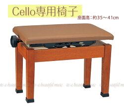 【its】座面高35cm〜!座面の低いチェロ専用オリジナル特注椅子IT-50-CEL(ブラウン)軽量コンパクトで持ち運びも楽!