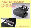【its】最も有名な国産ピアノ補助ペダル!設置の楽な窓付きの新型!M-60クリア(M60C)