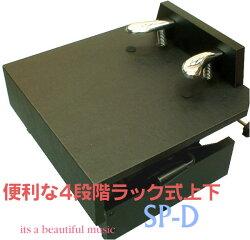 【its】ピアノ教室で人気のピアノ補助台!SP-D(SPD)楽々レバー式4段階上下!