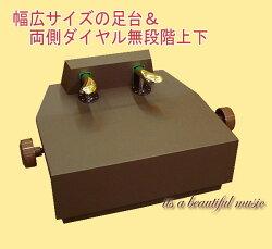 【its】質感&機能UPの新型登場!ピアノ補助ペダルイトマサP-23(ウォルナット茶色)