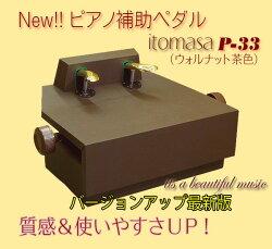 【its】質感&強度UPの最新バージョン!ピアノ補助ペダルイトマサP-33(ウォルナット茶色)