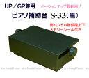 【its】バージョンアップ最新モデル!お求めやすいピアノ補助台/イトマサS-33(S33)(S-23)黒色