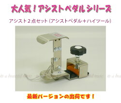 【its】大人気アシストペダルシリーズ「アシストペダル+ハイツール」2点セット
