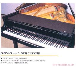 【its】グランドピアノの必需品!ホコリよけ・小物置き…とっても便利なヤマハ・フロントフレームカバー(黒色)YAMAHA GPFFC
