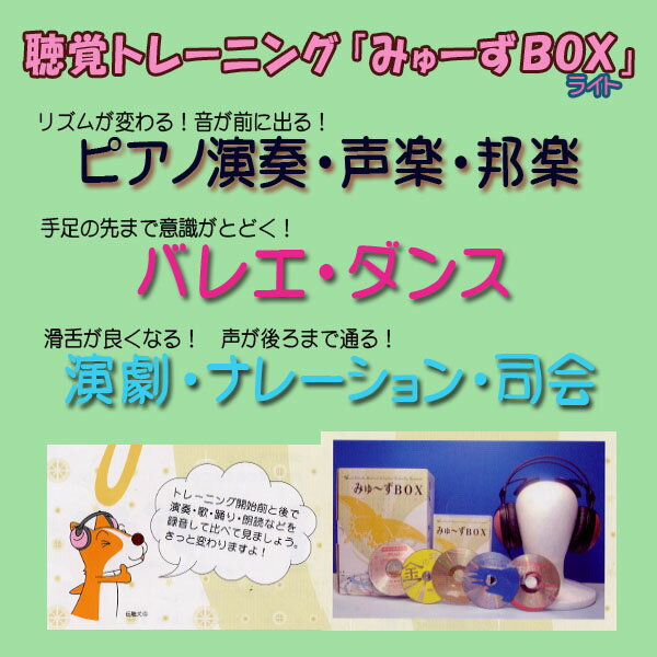【its】舞踊・歌・音楽の表現力アップに!CDを聴くだけの聴覚トレーニングシステム「みゅーずBOX」【国際特許】