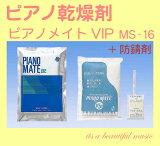 【its】特売!大型500g!ピアノ乾燥剤 「ピアノメイトVIP MS-16」