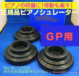 【its】グランドピアノの防音に!移動も楽々!【特許品】信越工業ピアノシュレーター(GP用)黒色