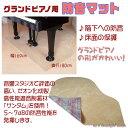 【its】高性能遮音材で作ったグランドピアノ専用防音ジュータン(防音絨毯・防音マット)
